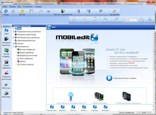 MOBILEDIT 5.0.2.1015 FINAL REPACK RUS СКАЧАТЬ БЕСПЛАТНО